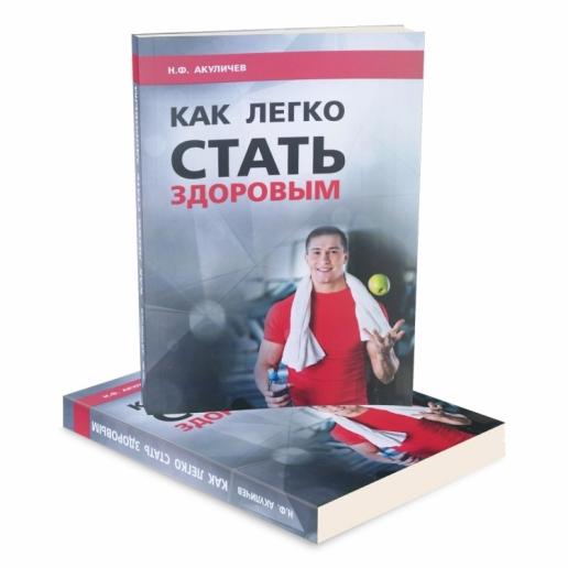 Книга Как легко стать здоровым