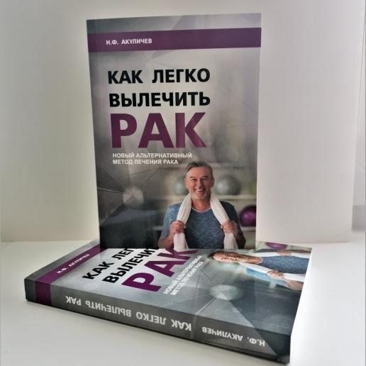 Книга Как легко вылечить рак