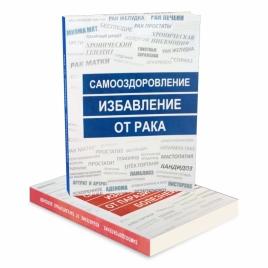 Книга Самооздоровление в 2-х томах