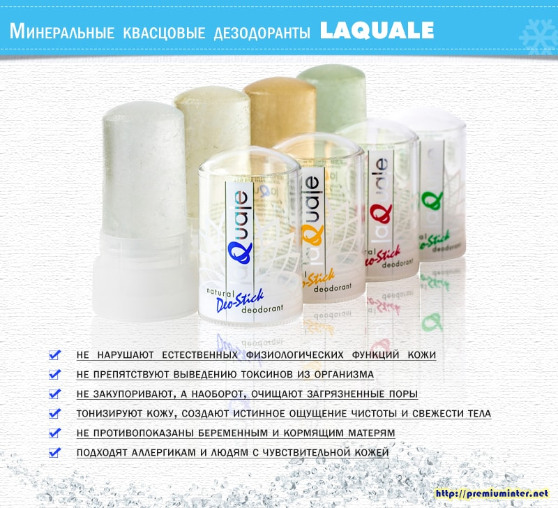 Laquale 1 min