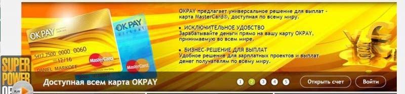 Подключение OKPay!