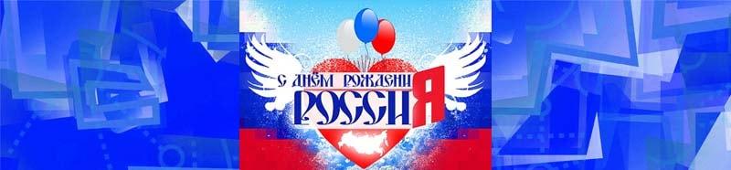 С Днём Рождения Россия!