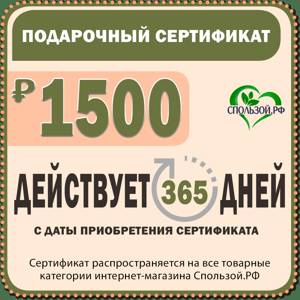 discount certificate 1500 rubles