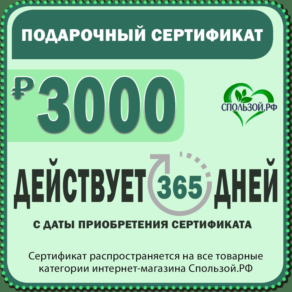 discount certificate 3000 rubles