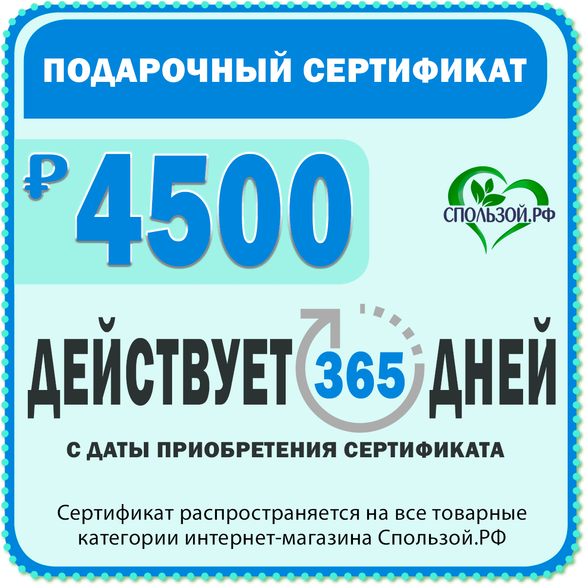 discount certificate 4500 rubles