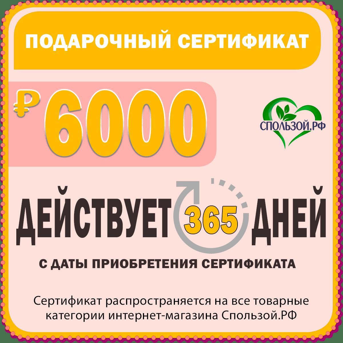 discount certificate 6000 rubles