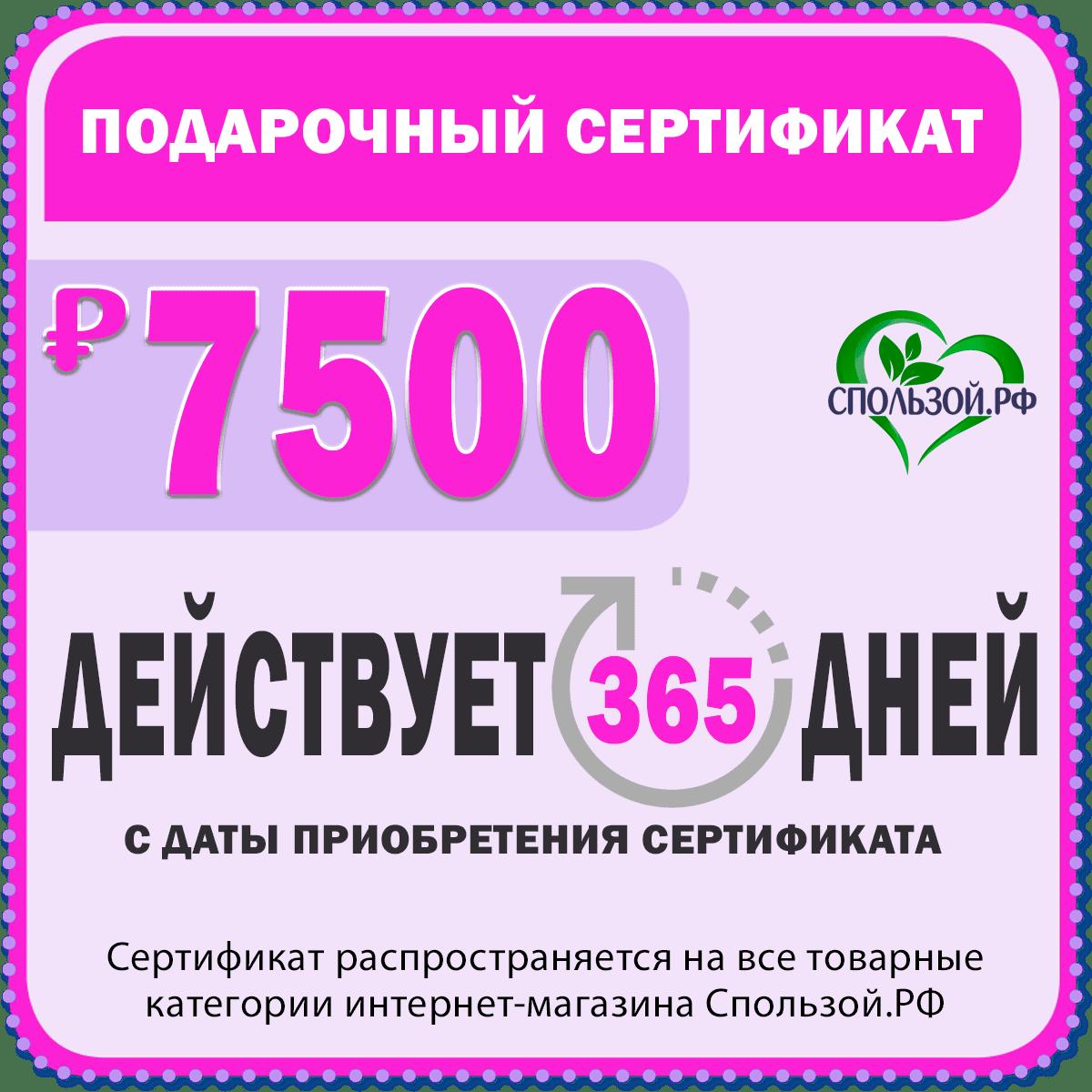 discount certificate 7500 rubles