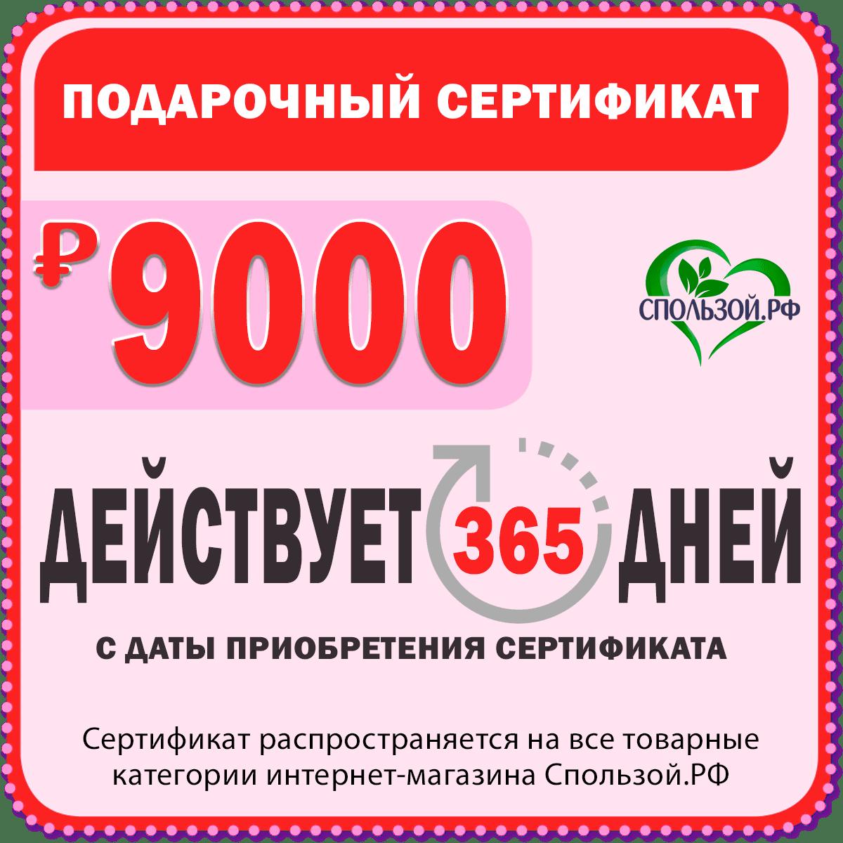 discount certificate 9000 rubles
